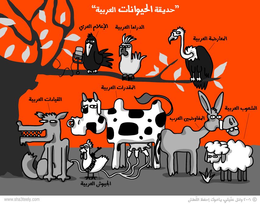 الحديقة العربية